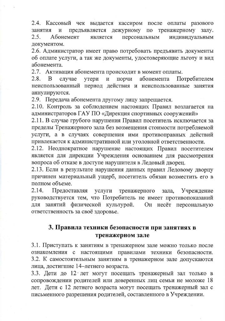 pravila-tren-zal-02