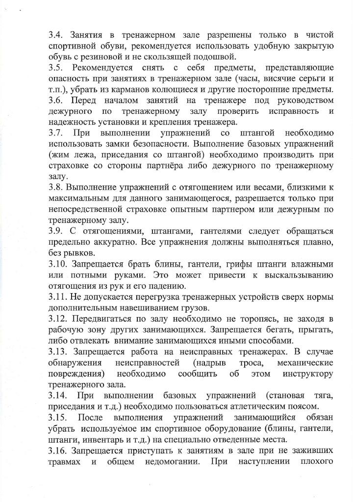 pravila-tren-zal-03