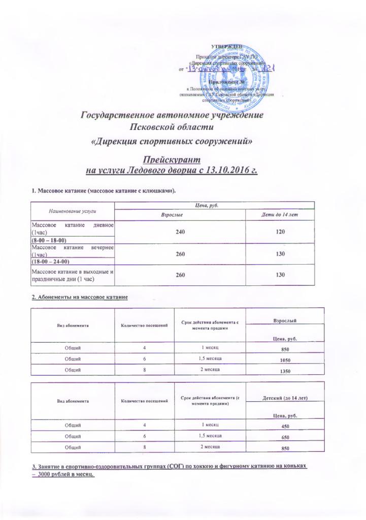 price-2016-nov-1