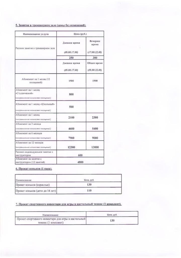 price-2016-nov-3