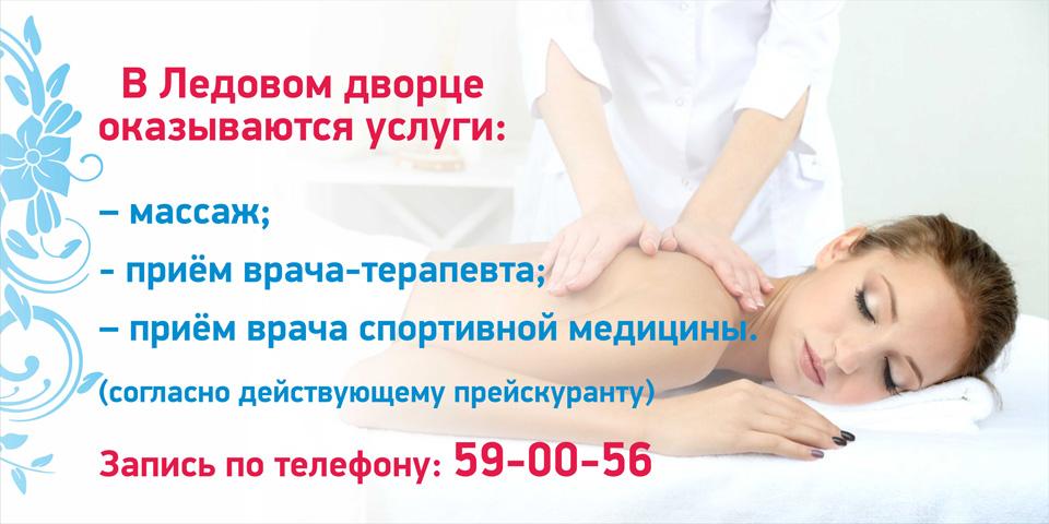 massage-2016