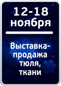 12-18-nov-vistovka-2018