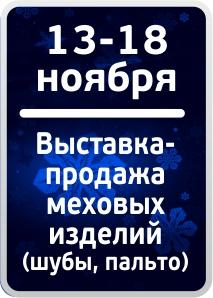 13-18-nov-vistovka-2018