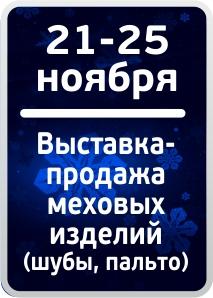 21-25-nov-vistovka-2018