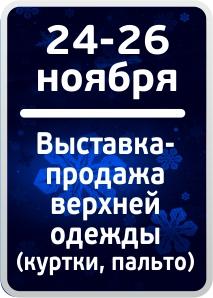 24-26-nov-vistovka-2018-2