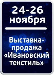 24-26-nov-vistovka-2018