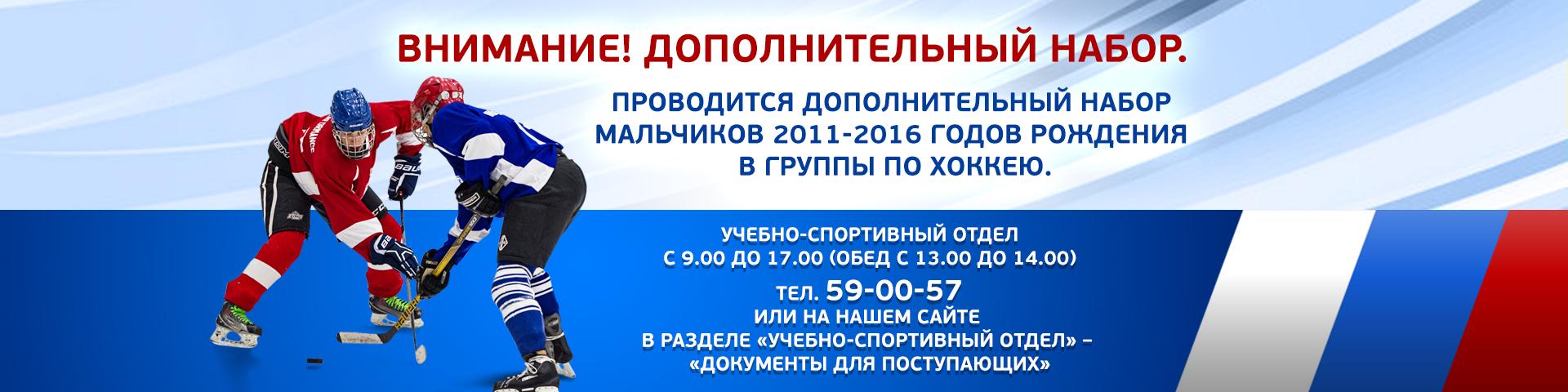 banner-10-2020-donabor-hokkey